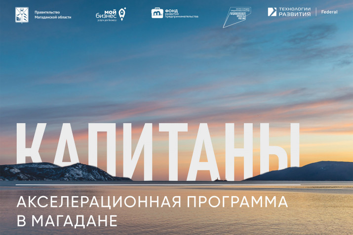 Акселератор «Капитаны»: открыт приём заявок для бизнеса Магаданской области